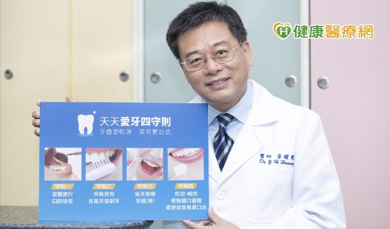 [新聞]咀嚼動作居然可防蛀牙 牙醫推「愛牙四守則」